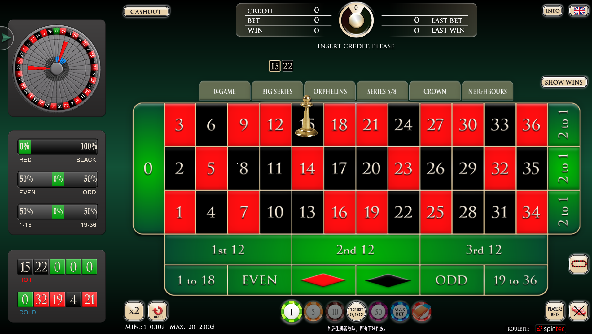 Electronic Roulette Karma GEN2 – Queen of Casinos